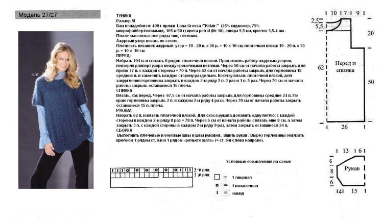 Вязаный спицами жилет из мохера для женщин с описанием и схемами