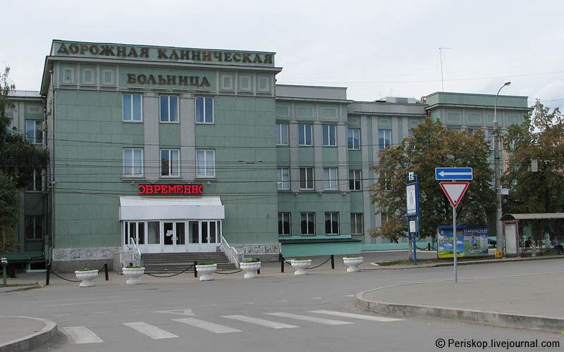 Главная нуз дорожная клиническая больница на станции