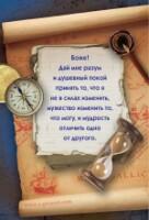 Народная мудрость: Притчи, пословицы, поговорки, присказки, приметы... 163671-ae861-83500741-h200-uf54a1