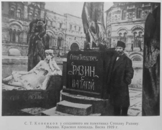 Коненков С.Т. Степан Разин с ватагой на Красной площади в Москве.