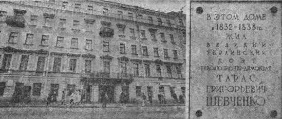 Дом № 8 по Загородному пооспекту, где жил Т. Г. Шевченко.