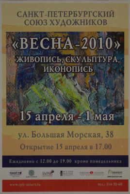 Выставочный зал Центра Союза Художников Санкт – Петербурга. Выставка «Весна -2010»