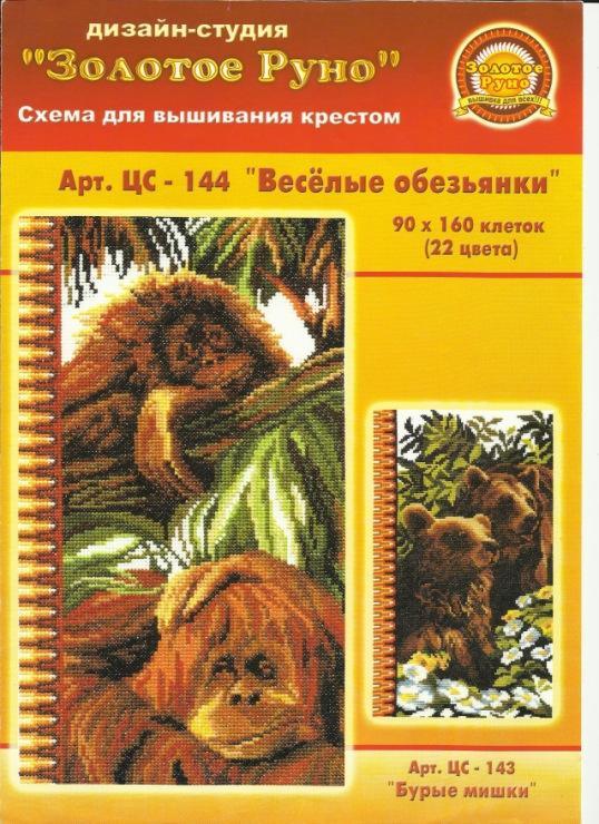 Вышивка обезьянки золотое руно отзывы 64