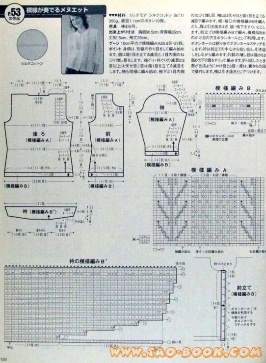 多款棒针毛衣(3) - 柳芯飘雪 - 柳芯飘雪的博客