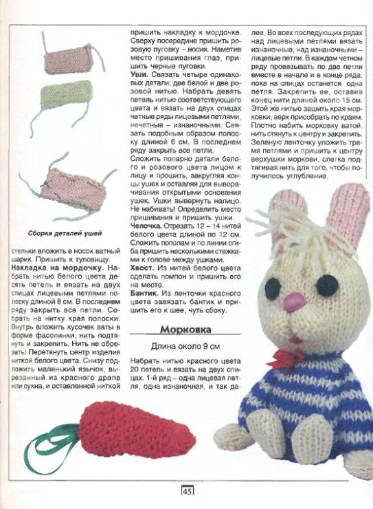 Игрушки вязанные спицами с описанием и схемами