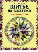 Название: Шитье из лоскутков.  Быстро и красиво Автор: И. Ю. Муханова Издательство: Олма-Пресс ISBN: 5-224-01000-4...