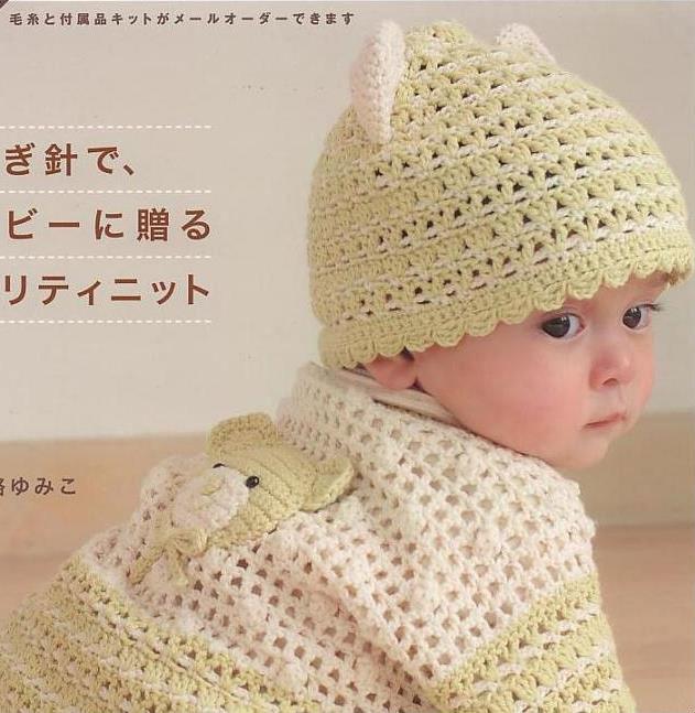 Детские вещи, вязаные крючком. Нежные костюмчики, платьица, шапочки и тд. японский. JPG