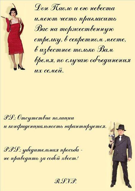 Gallery.ru / Приглашение на гангстерскую свадьбу - Свадьба гангстерская...