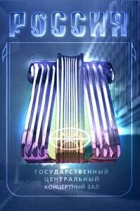 """Зал ГЦКЗ  """"Россия """".  В процессе сноса."""
