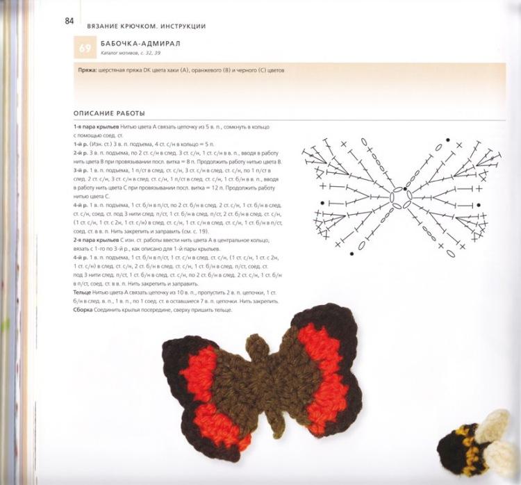 Бабочки связанные крючком схемы с