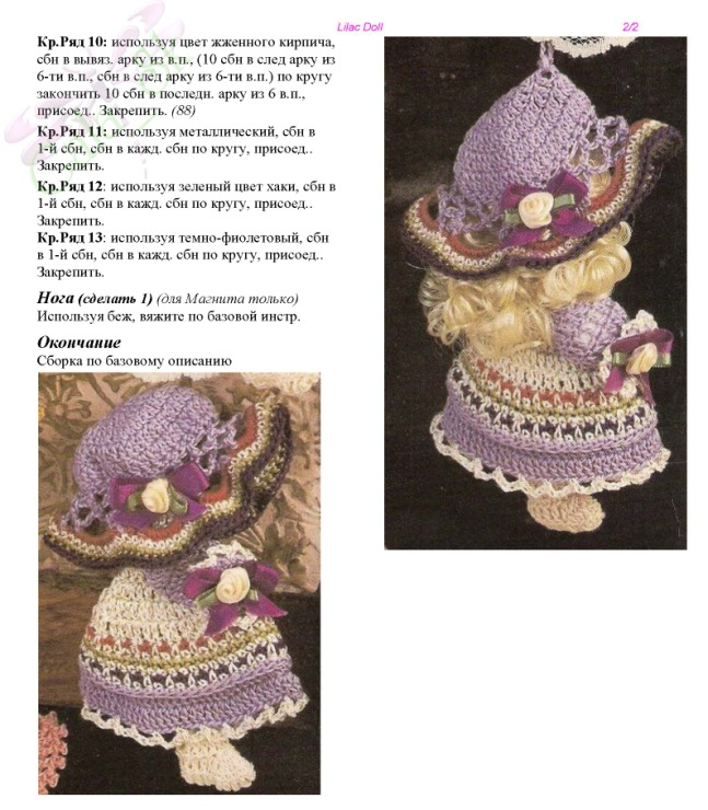 gift presents: crochet dolls