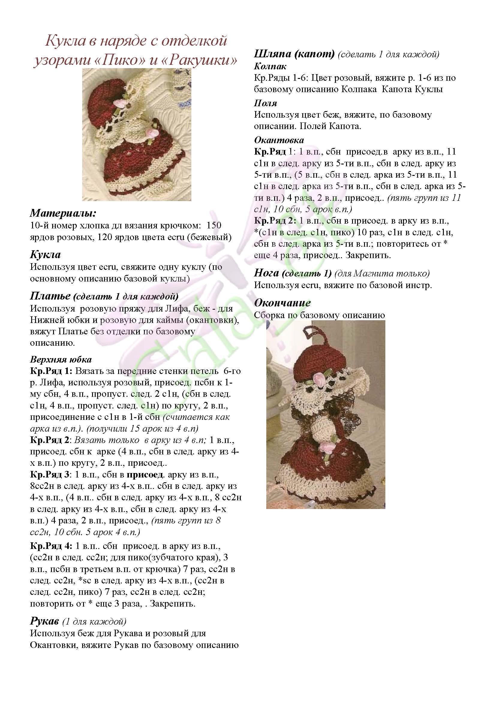 схема куколки спицами
