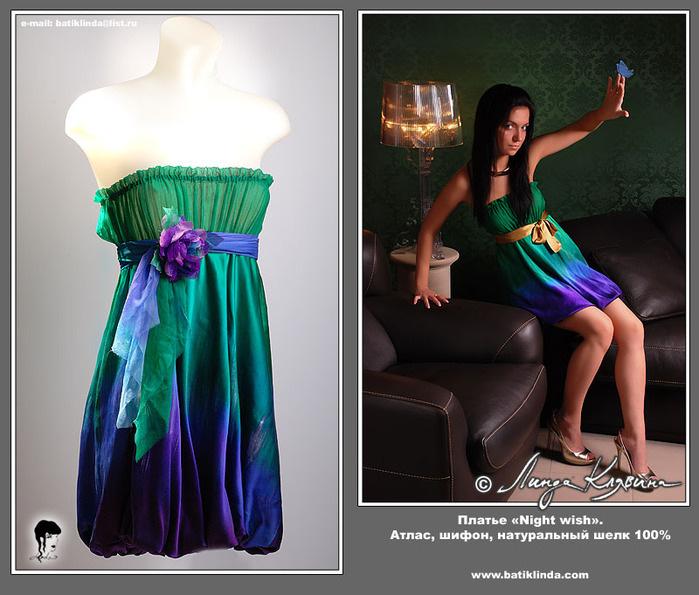 Модели длинных шелковых платьев. Создать шикарных образ проще всего именно с длинным платьем из легкого шелка